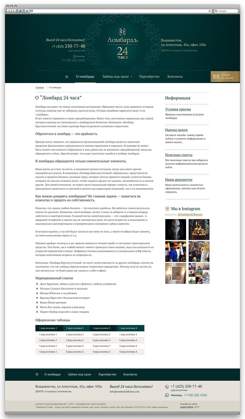 Веб -дизайн во Владивостоке с адресами, телефонами и отзывами